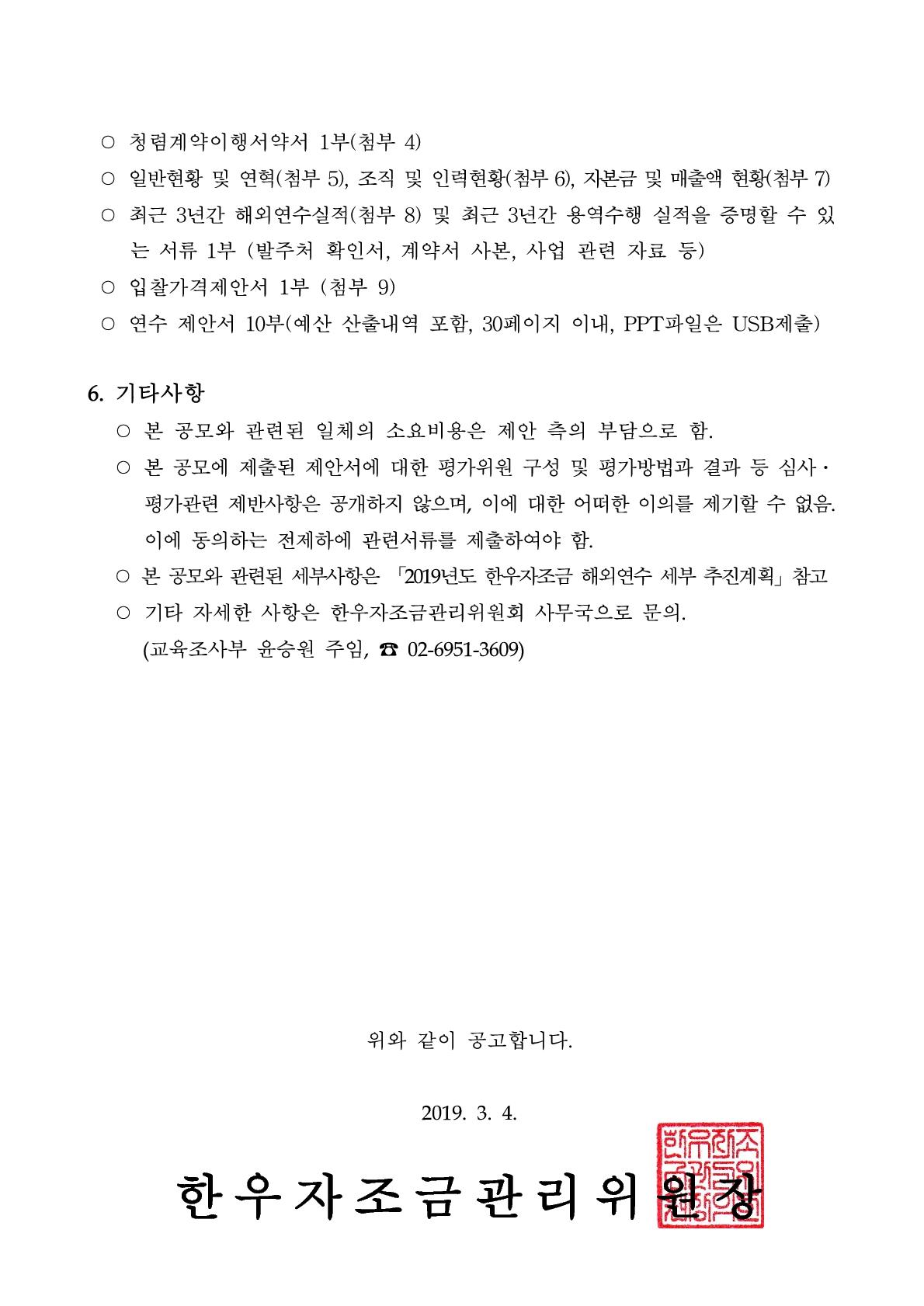 2019년_한우자조금_해외연수_입찰공고문_3.jpg