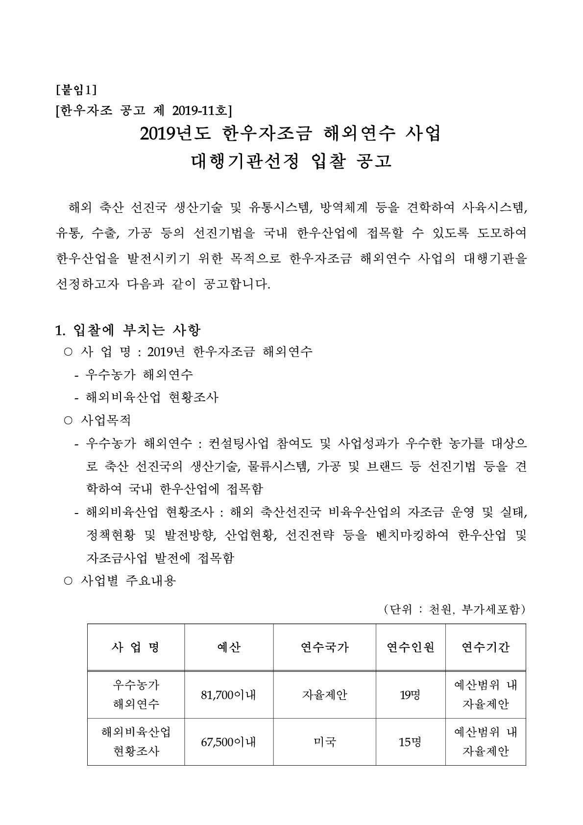 2019년_한우자조금_해외연수_입찰공고문_1.jpg