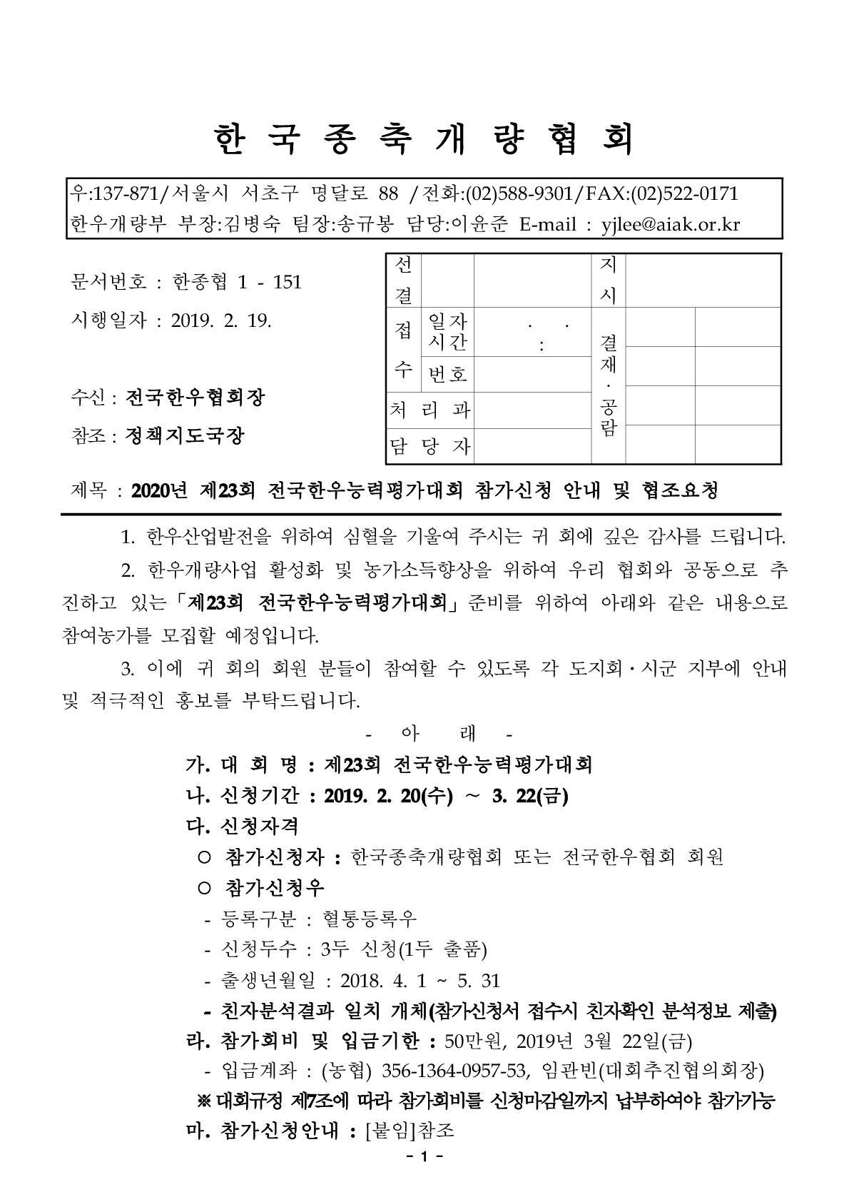 한능평참가신청 안내(한우협회)_1.jpg