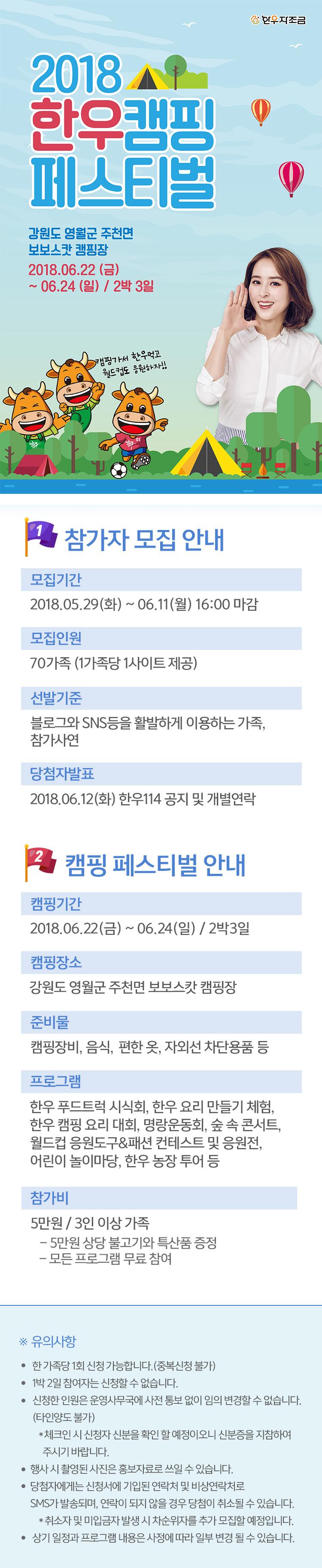 붙임 1,2) 한우캠핑페스티벌_모집페이지_최종.jpg