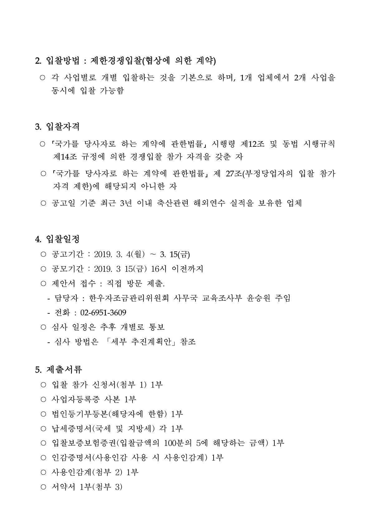 2019년_한우자조금_해외연수_입찰공고문_2.jpg