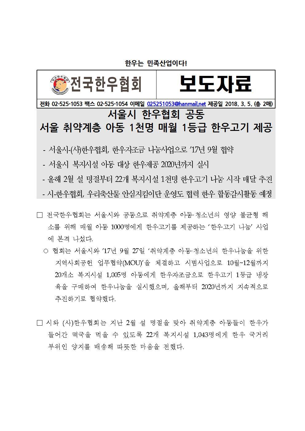 2018.03.05 보도자료-취약계층 어린이 대상 한우나눔 및 유통감시활동001.jpg
