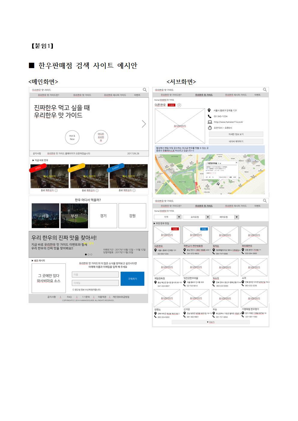 [붙임자료] 한우판매점 검색 사이트 등록 신청서001.jpg