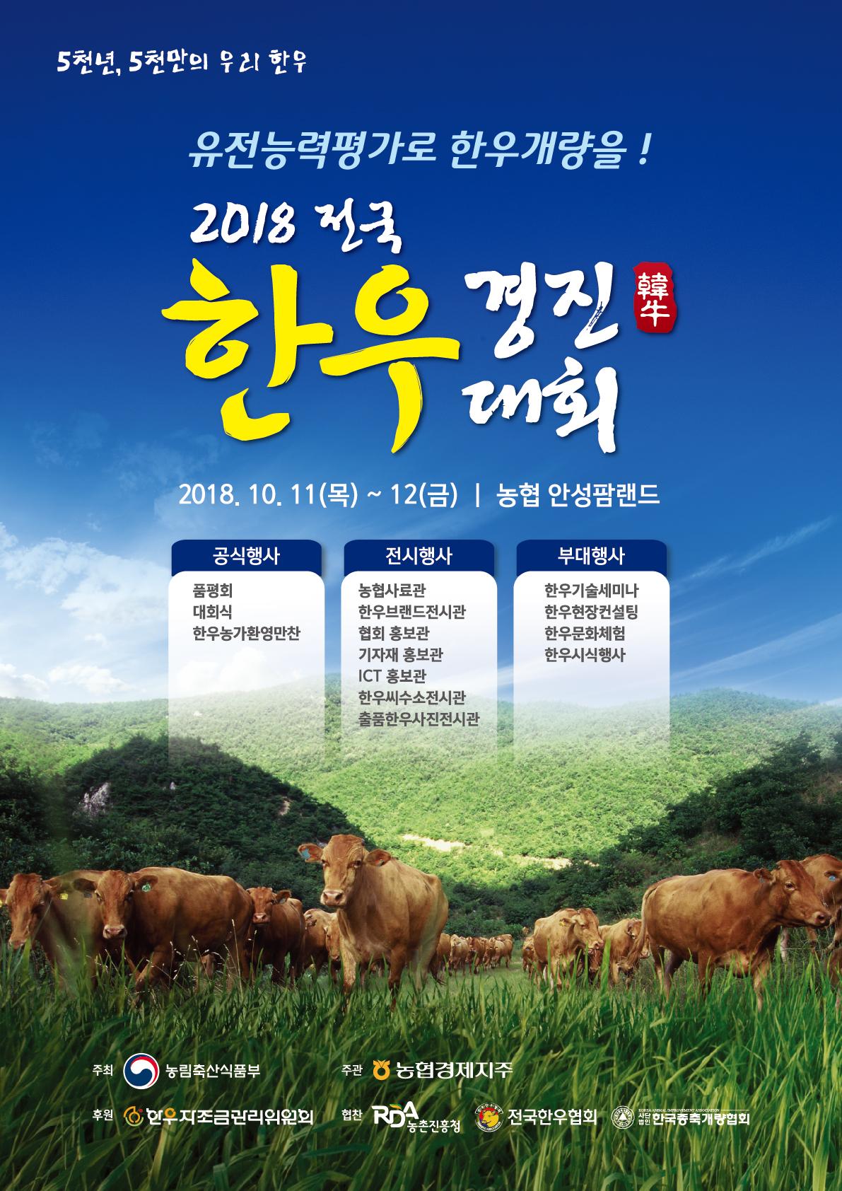 (붙임) 2018 전국한우경진대회 포스터 이미지.jpg